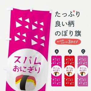のぼり旗 スパムおにぎり|goods-pro