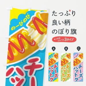 のぼり旗 チーズハットグ|goods-pro