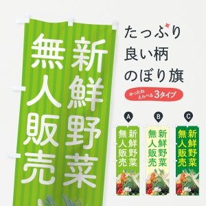 のぼり旗 新鮮野菜無人販売|goods-pro