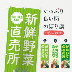 のぼり旗 新鮮野菜直売所|goods-pro