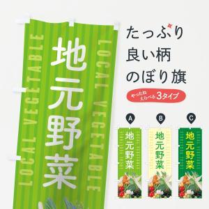 のぼり旗 地元野菜 goods-pro