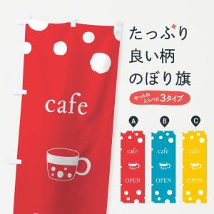 のぼり旗 カフェオープン goods-pro