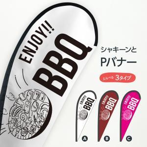 BBQ ENJOY Pバナー|goods-pro