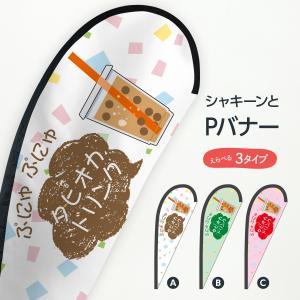タピオカドリンク ぷにゅぷにゅ Pバナー|goods-pro