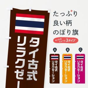 のぼり旗 タイ古式リラクゼーション|goods-pro