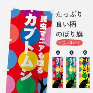 のぼり旗 カブトムシ goods-pro