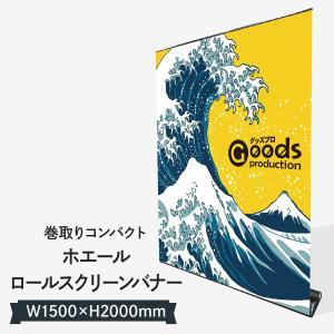 ホエールロールスクリーンバナー150|goods-pro
