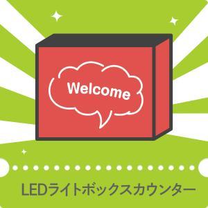 ledライトボックスカウンター専用メディア|goods-pro