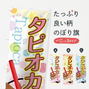 のぼり旗 バエるタピオカ goods-pro