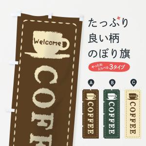 のぼり旗 コーヒー goods-pro