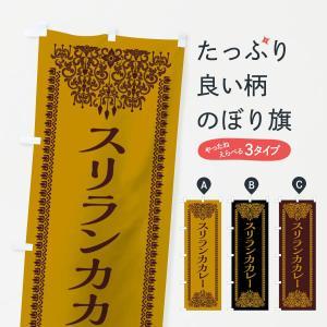 のぼり旗 スリランカカレー|goods-pro