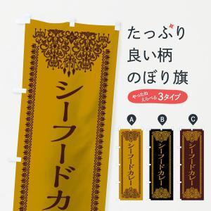 のぼり旗 シーフードカレー|goods-pro