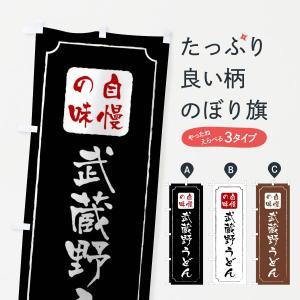 のぼり旗 武蔵野うどん goods-pro