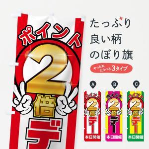 のぼり旗 ポイント2倍デー goods-pro