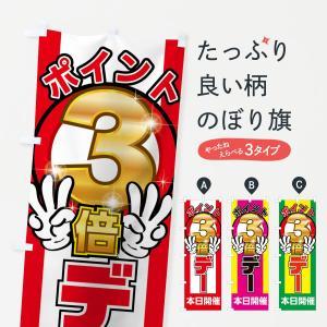 のぼり旗 ポイント3倍デー goods-pro