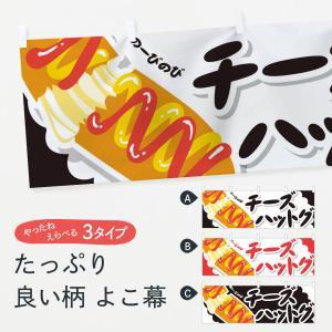 横幕 チーズハットグ|goods-pro