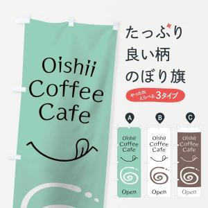 のぼり旗 おいしいコーヒーカフェ|goods-pro