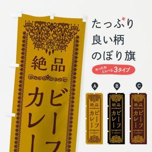 のぼり旗 ビーフカレー goods-pro