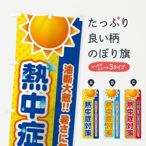のぼり旗 熱中症対策 goods-pro