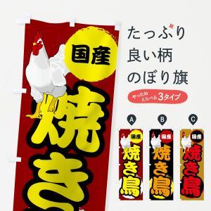 のぼり旗 国産焼き鳥|goods-pro