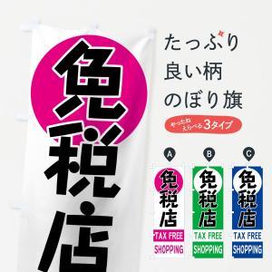 のぼり旗 免税店|goods-pro