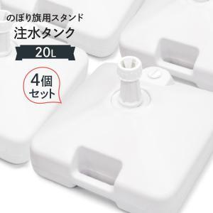 4個セット 20L 注水台 角型 のぼりポールスタンド|goods-pro