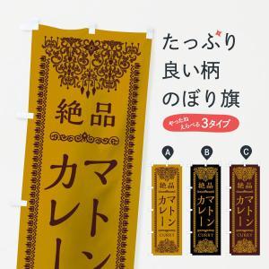 のぼり旗 マトンカレー|goods-pro