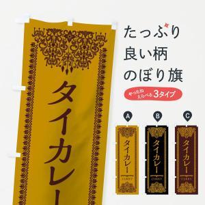 のぼり旗 タイカレー goods-pro