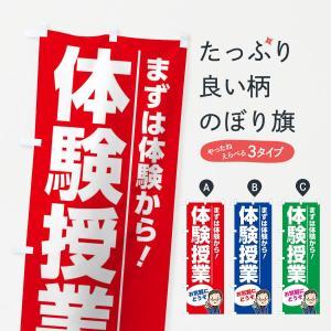 のぼり旗 体験授業|goods-pro