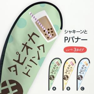 生タピオカドリンク Pバナー|goods-pro