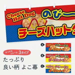 横幕 チーズハットク|goods-pro