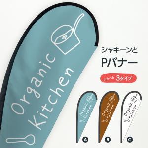 オーガニックキッチン Pバナー|goods-pro