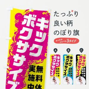 のぼり旗 キックボクササイズ|goods-pro