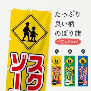 のぼり旗 スクールゾーン|goods-pro
