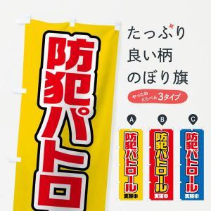 のぼり旗 防犯パトロール実施中 goods-pro