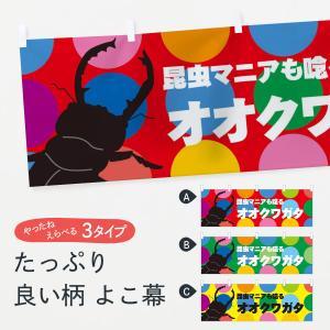 横幕 オオクワガタ|goods-pro