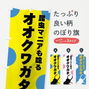 のぼり旗 オオクワガタ goods-pro