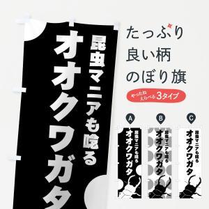 のぼり旗 オオクワガタ|goods-pro