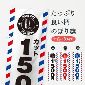 のぼり旗 1500円カット goods-pro