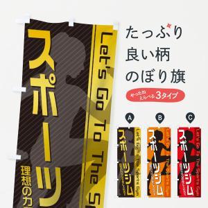 のぼり旗 スポーツジム|goods-pro