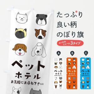 のぼり旗 ペットホテル goods-pro