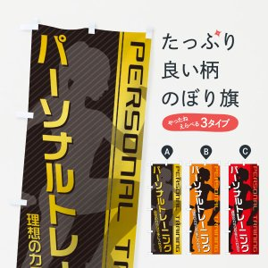 のぼり旗 パーソナルトレーニング|goods-pro
