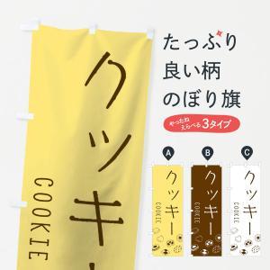 のぼり旗 クッキー