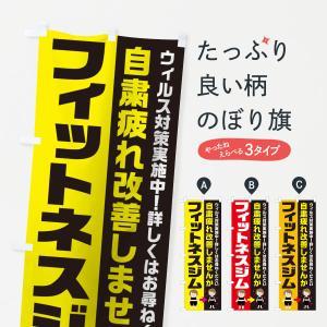 のぼり旗 フィットネスジム|goods-pro