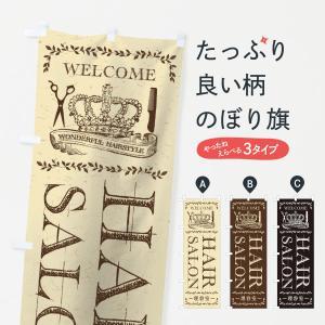 のぼり旗 理容室ヘアサロン|goods-pro