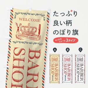 のぼり旗 理容室バーバーショップ|goods-pro