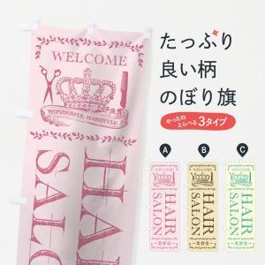 のぼり旗 美容室ヘアサロン|goods-pro