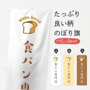 のぼり旗 食パン専門店|goods-pro