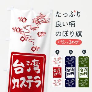 のぼり旗 台湾カステラ goods-pro