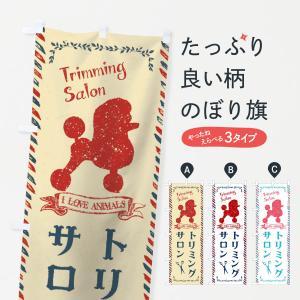 のぼり旗 トリミングサロン goods-pro